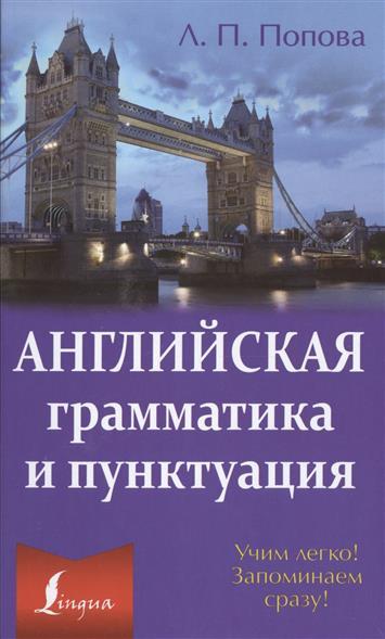 Попова Л. Английская грамматика и пунктуация эксмо современная английская грамматика теория и практика