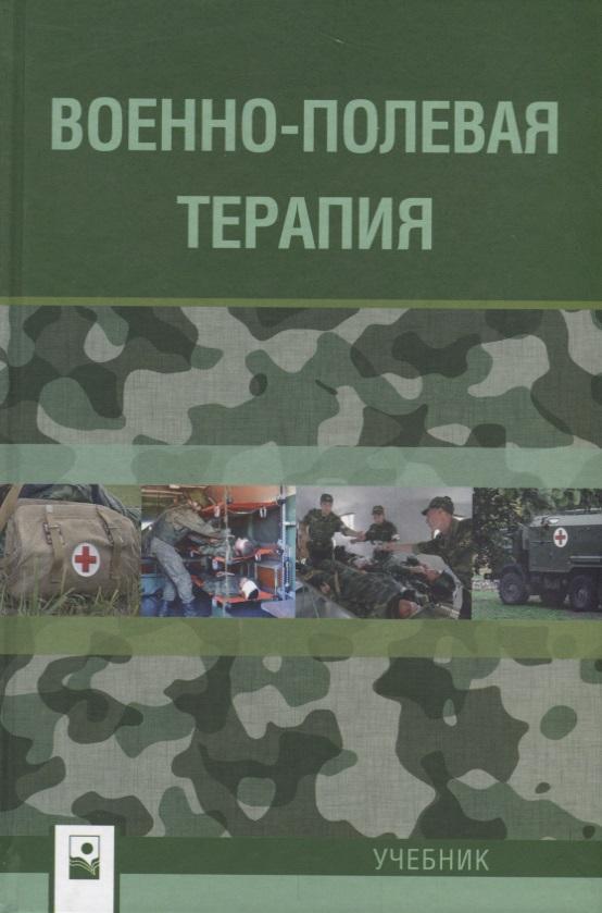 Бова А., Рудый А. (ред.) Военно-полевая терапия. Учебник
