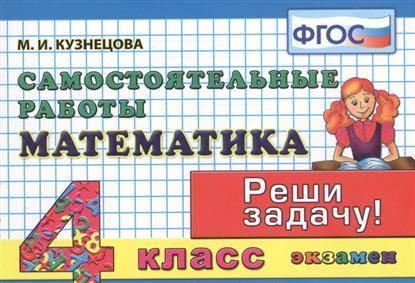 Кузнецова М.: Математика. 4 класс. Самостоятельные работы. Реши задачу! (ФГОС)