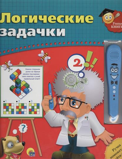 Логические задачки логические игрушки