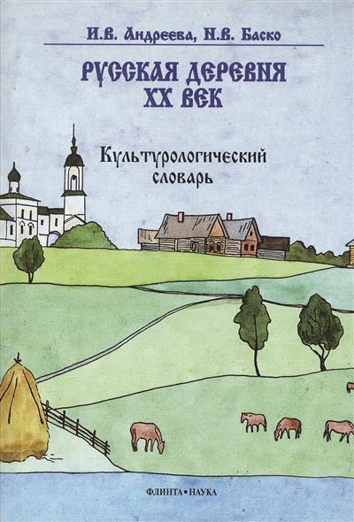 Русская деревня - ХХ век. Культурологический словарь