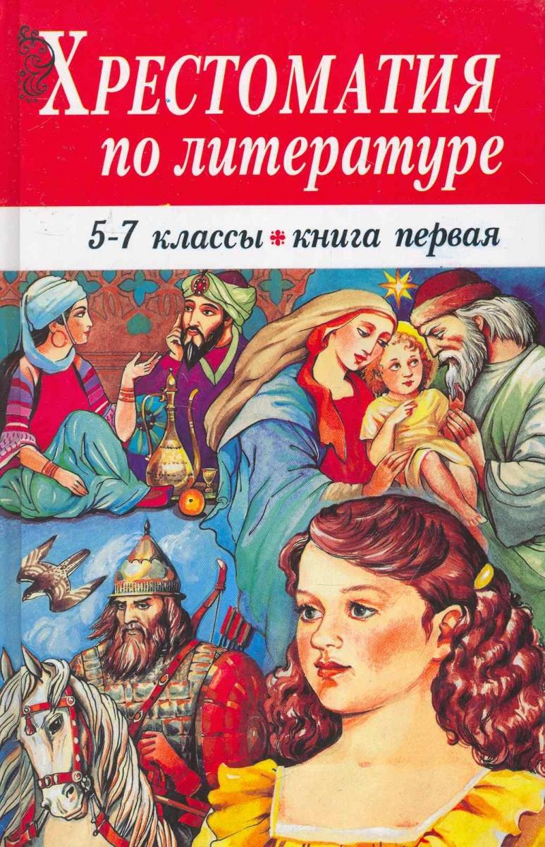 Хрестоматия по литературе 5-7 кл. 2тт.