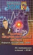 Здоровье сердечно-сосудистой системы. Инфаркт, инсульт, ИБС, ритм