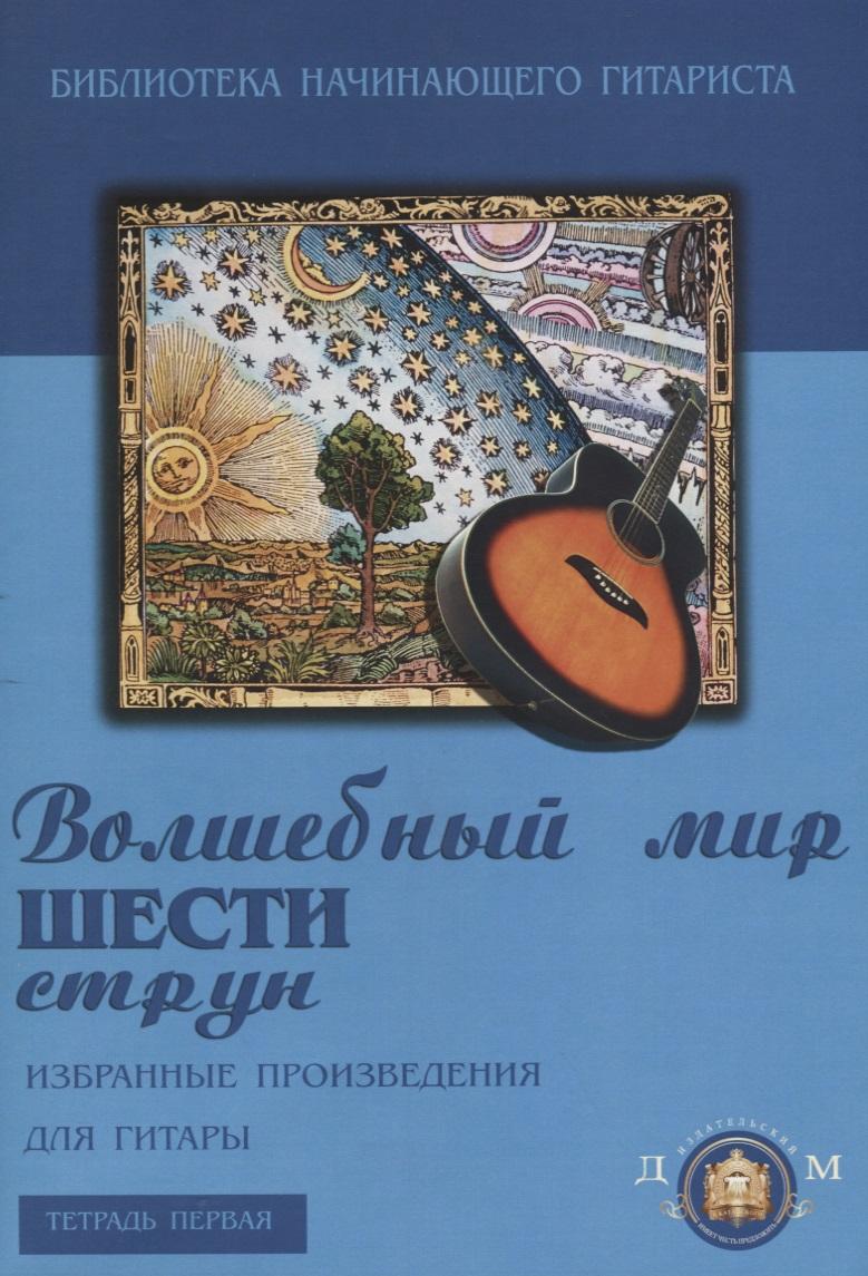 Волшебный мир шести струн. Избранные произведения для гитары