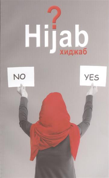 Вопрос хиджаба