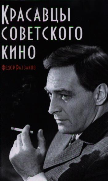 Красавцы советского кино