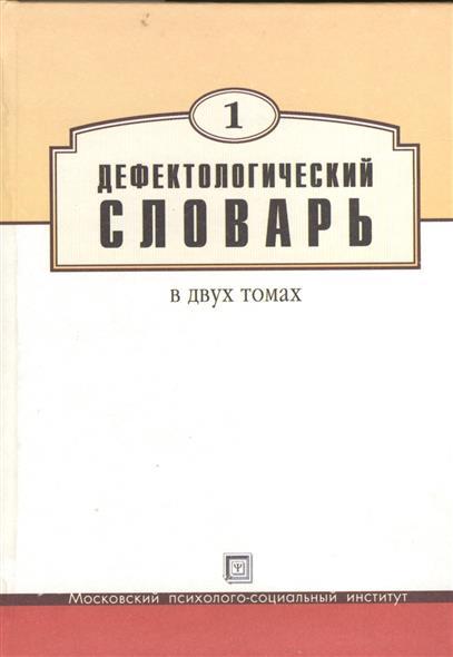 Дефектологический словарь в двух томах. Том 1 (комплект из 2 книг)