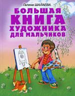 Шалаева Г. Большая книга художника для мальчиков fenix монстрашилки большая книга художника по обоям