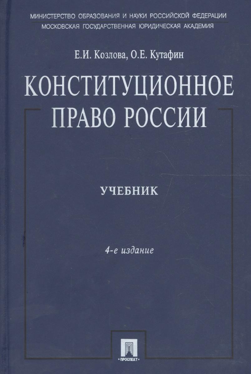 Козлова Е., Кутафин О. Конституционное право России. Учебник scott solace 30 fb disc 2016
