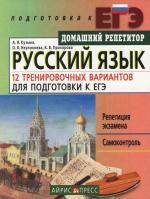 Русский язык 12 тренир. вариантов для подгот. к ЕГЭ