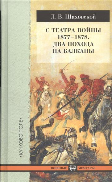 С театра войны 1877-1878. Два похода на Балканы