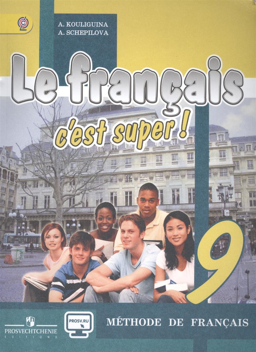 Кулигина А., Щепилова А. Французский язык / Le francais c'est super! 9 класс. Учебник (+эл. Прил. На сайте) а с кулигина а в щепилова le francais 8 c est super portfolio французский язык 8 класс языковой портфель