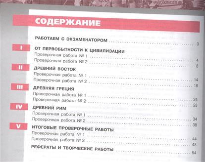 Уколова тетрадь-тренажер 5 класс softruuniversal.