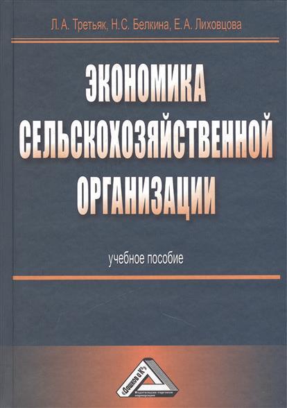 Экономика сельскохозяйственной организации. Учебное пособие. 2-е издание