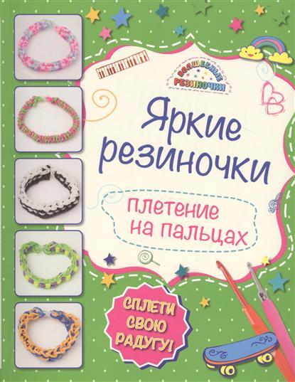 Яркие резиночки. Плетение на пальцах