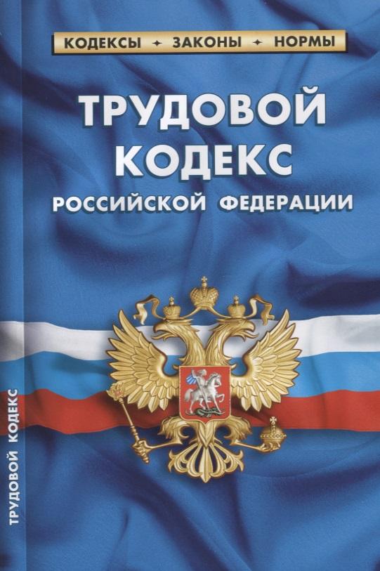 Трудовой кодекс Российской Федерации. По состоянию на 20 января 2018 года