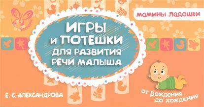 Александрова Е. Игры и потешки для развития речи малыша мр 27 27 матрешка 7м настя