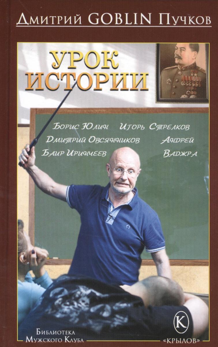 Пучков Д. Урок истории урок истории