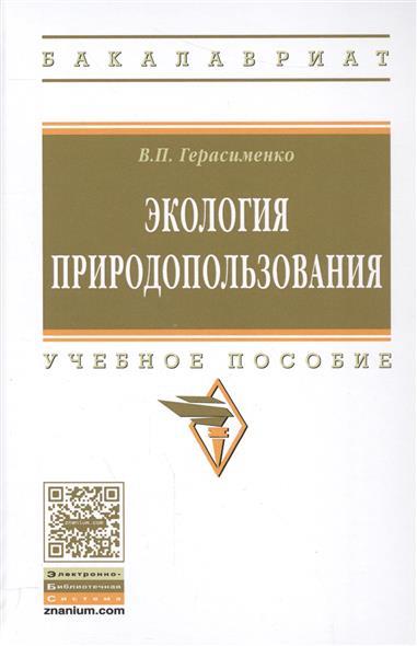 Герасименко В. Экология природопользования. Учебное пособие
