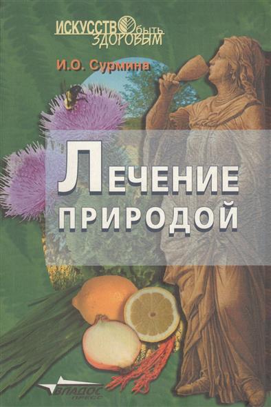 Лечение природой