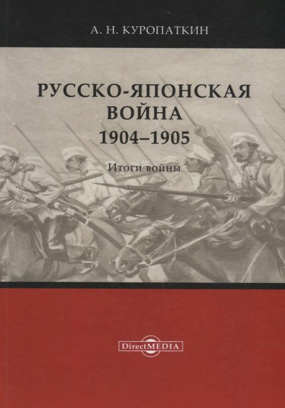 Куропаткин А. Русско-японская война. 1904–1905. Итоги войны