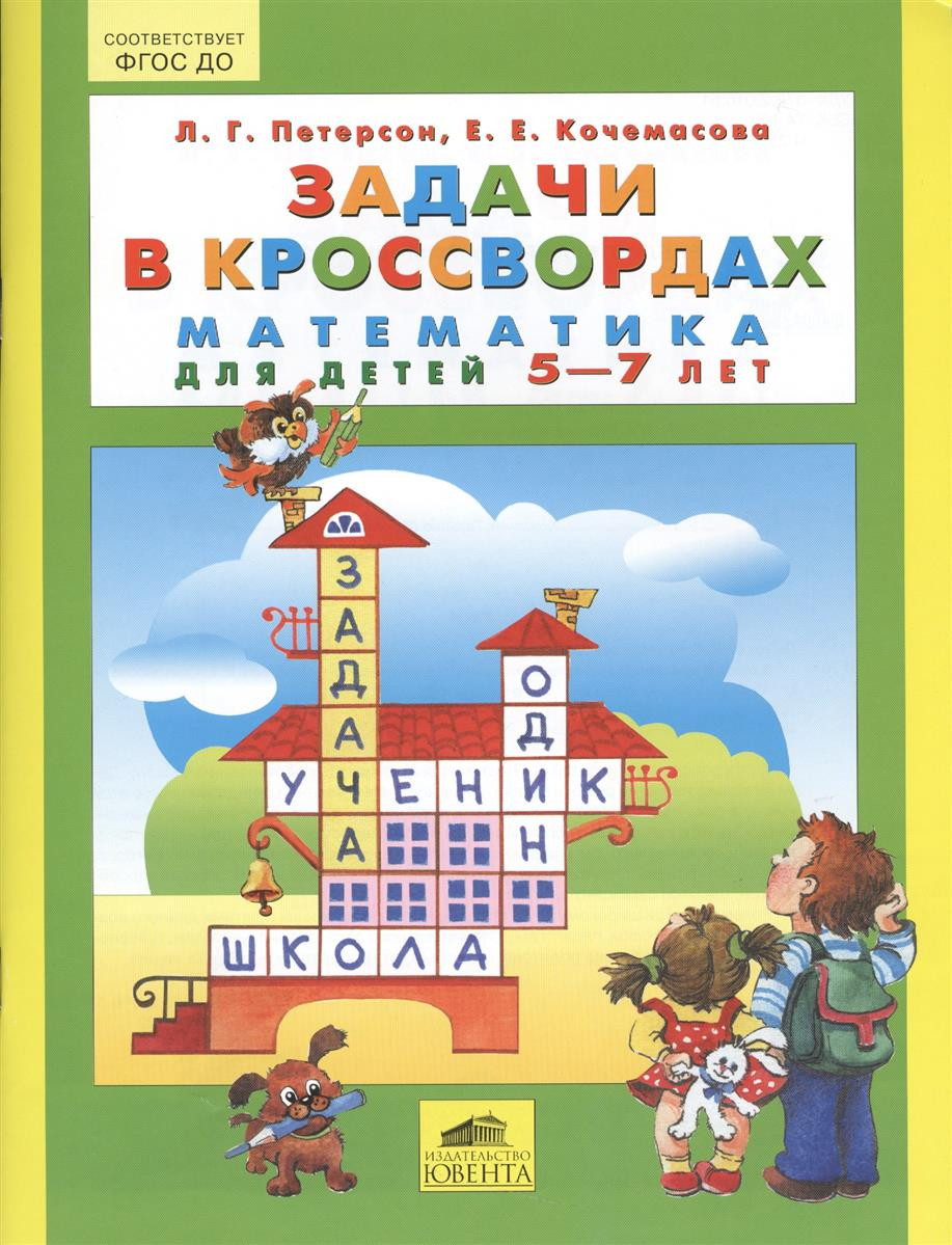 Петерсон Л., Кочемасова Е. Задачи в кроссвордах. Математика для детей 5-7 лет мальцева и математика занимательный тренажер я уверенно считаю для детей 5 7 лет