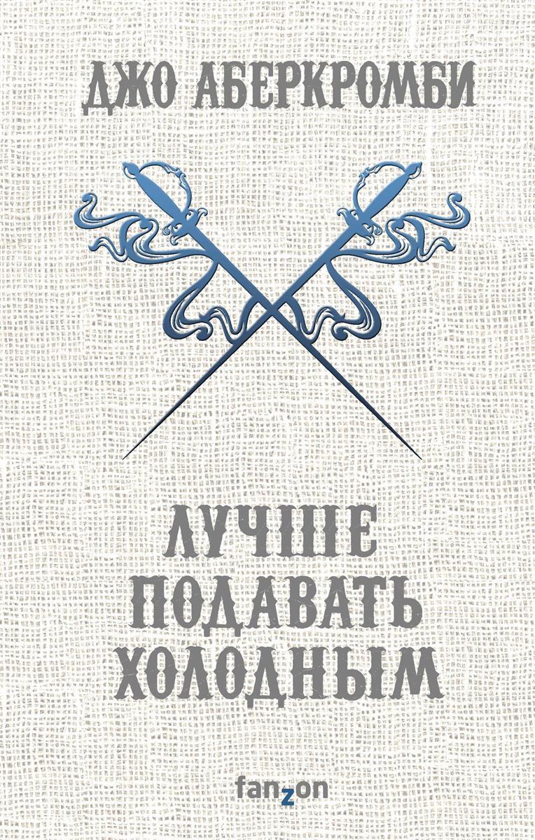 Аберкромби Дж. Лучше подавать холодным ISBN: 9785040903009 аберкромби джо полвойны