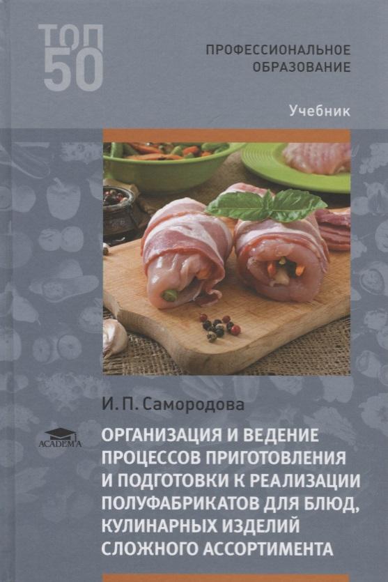 Организация и ведение процессов приготовления и подготовки к реализации полуфабрикатов для блюд, кулинарных изделий сложного ассортимента. Учебник