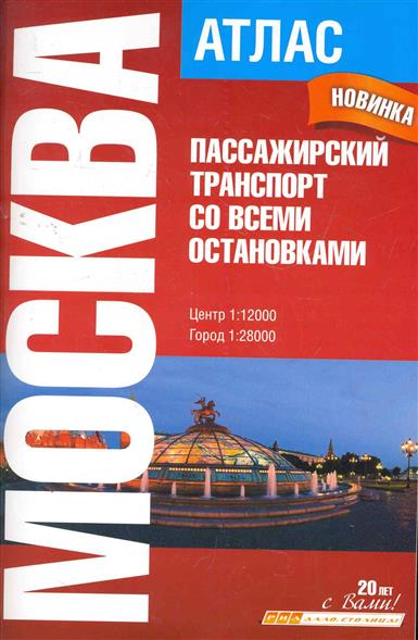 Атлас Москва Пассажирский транспорт со всеми остановками