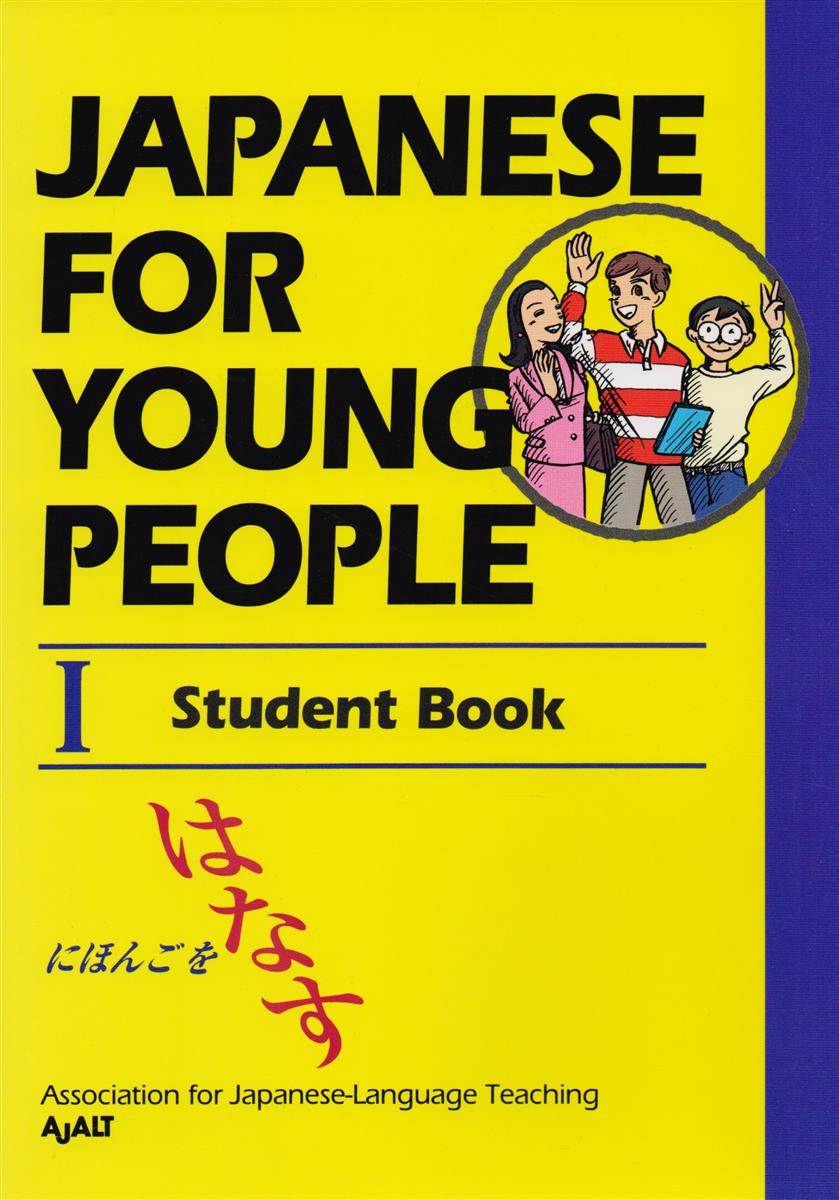 AJALT Japanese For Young People I: Student Book objective ielts advanced student s book with cd rom