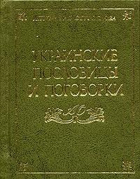 Украинские пословицы и поговорки