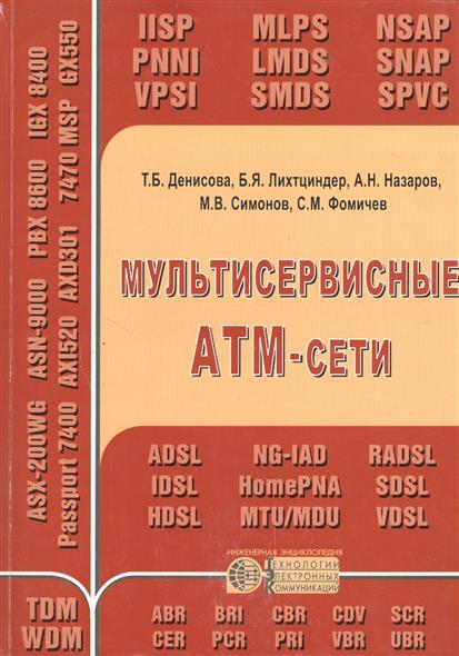 Мультисервисные АТМ-сети
