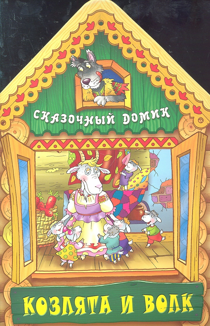Чайчук В. (худ.) Козлята и волк чайчук в худ королевство сказок