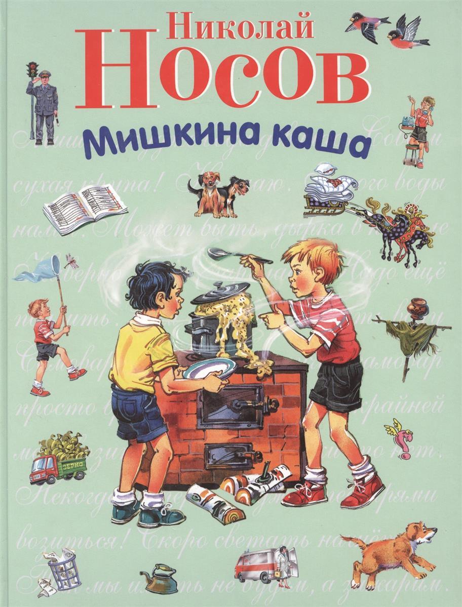 Носов Н. Мишкина каша носов н мишкина каша