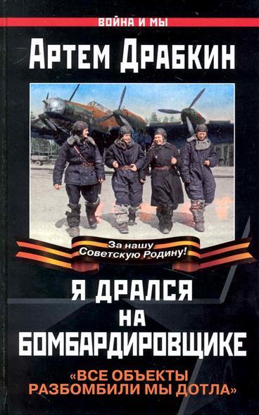 Драбкин А. Я дрался на бомбардировщике артем драбкин я дрался на тигре немецкие танкисты рассказывают