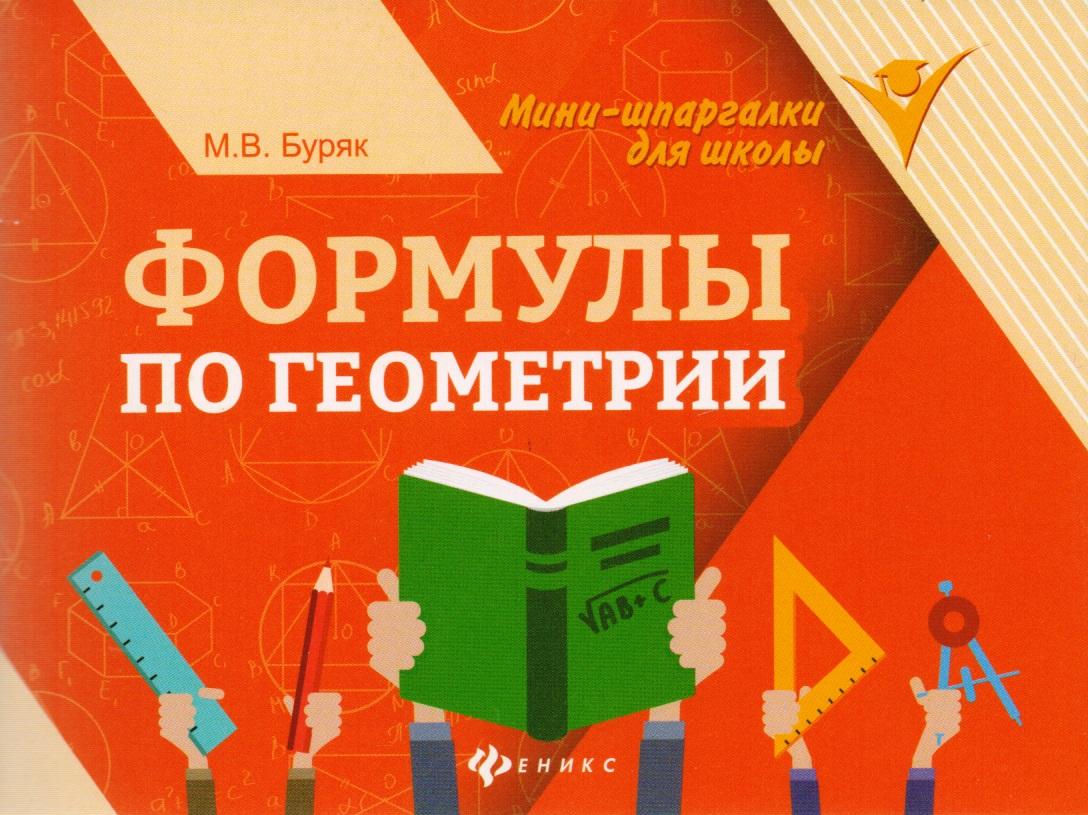 Буряк М. Формулы по геометрии