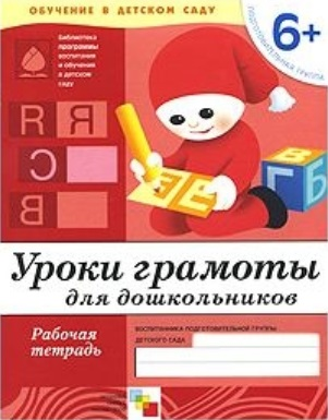 Уроки грамоты для дошкольников Подг. группа Р/т