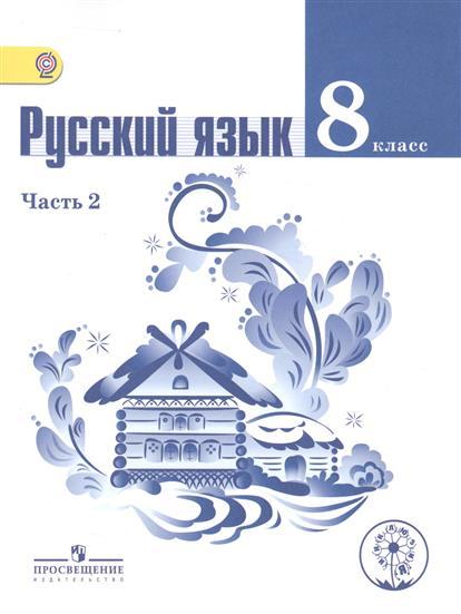 Русский язык. 8 класс. Учебник для общеобразовательных организаций. В двух частях. Часть 2. Учебник для детей с нарушением зрения