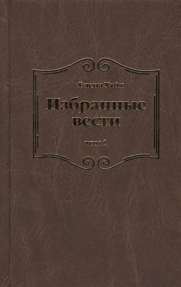 Уайт Е. Избранные вести. В 3-х томах. Том 1 мир рабле в 3 х томах том 3