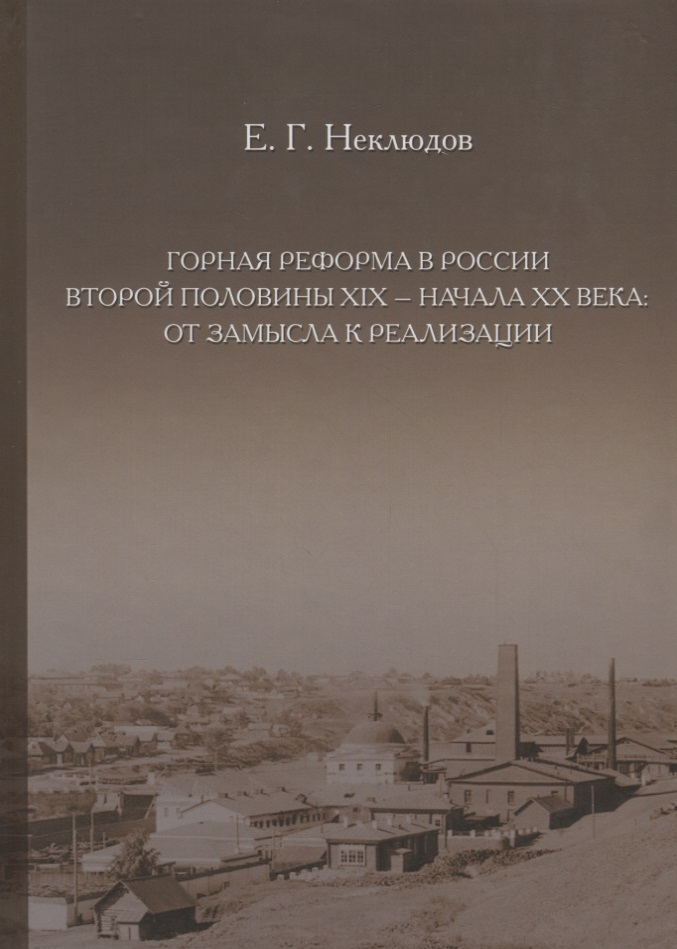 Неклюдов Е. Горная реформа в России второй половины XIX — начала XX века: от замысла к реализации