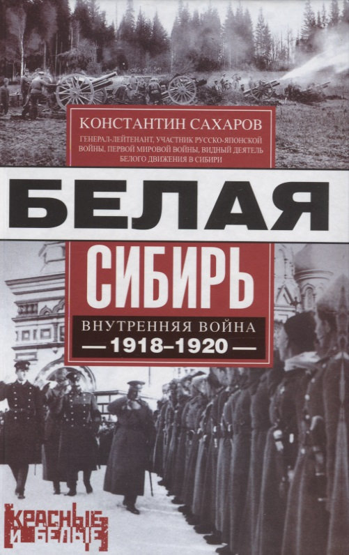 Белая Сибирь. Внутренняя война 1918-1920