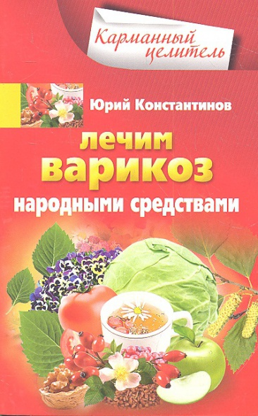 Константинов Ю. Лечим варикоз народными средствами