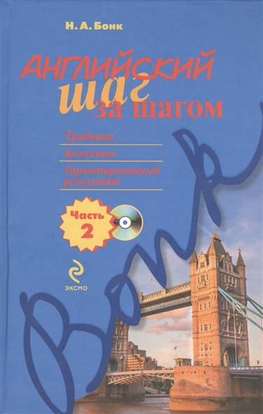 Бонк Н. Английский шаг за шагом. Часть 2 (+CD) самоучитель по рисованию шаг за шагом cd с видеокурсом