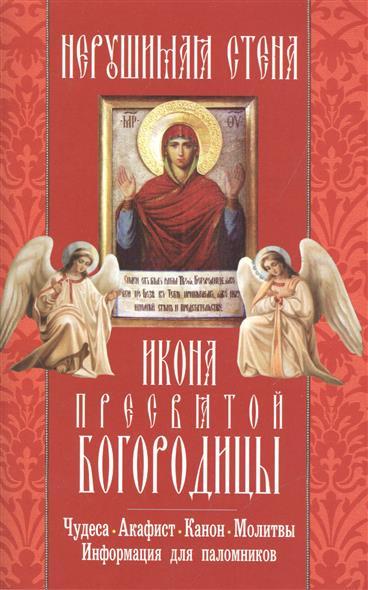 Икона Пресвятой Богородицы Нерушимая стена. Чудеса, акафист, канон, молитвы, информация для паломников