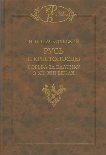 Шаскольский И. Русь и крестоносцы. Борьба за Балтику в XII-XIII веках