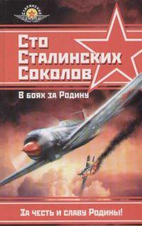 Сто сталинских соколов В боях за Родину