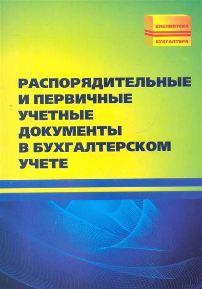 Распорядительные и первичные учетные документы в бух. учете
