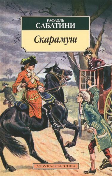 Сабатини Р. Скарамуш. Роман ISBN: 9785389101357 сабатини р лето святого мартина