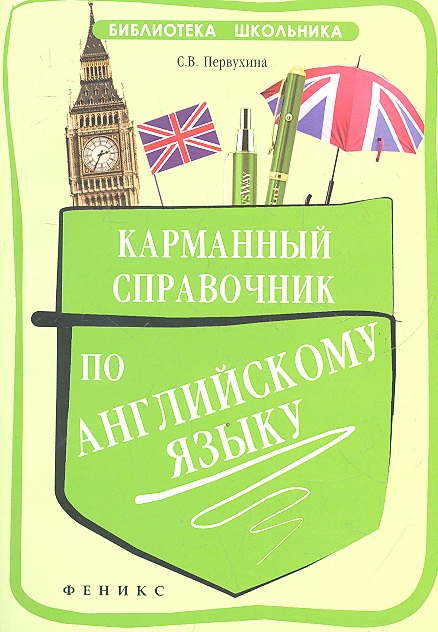 Первухина С. Карманный справочник по английскому языку