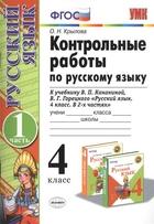 Контрольные работы по русскому языку. 4 класс. Часть 1. К учебнику В.П. Канакиной, В.Г. Горецкого